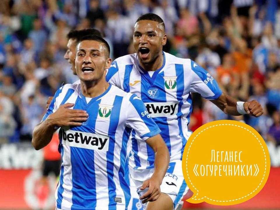 Диета для футболистов испании